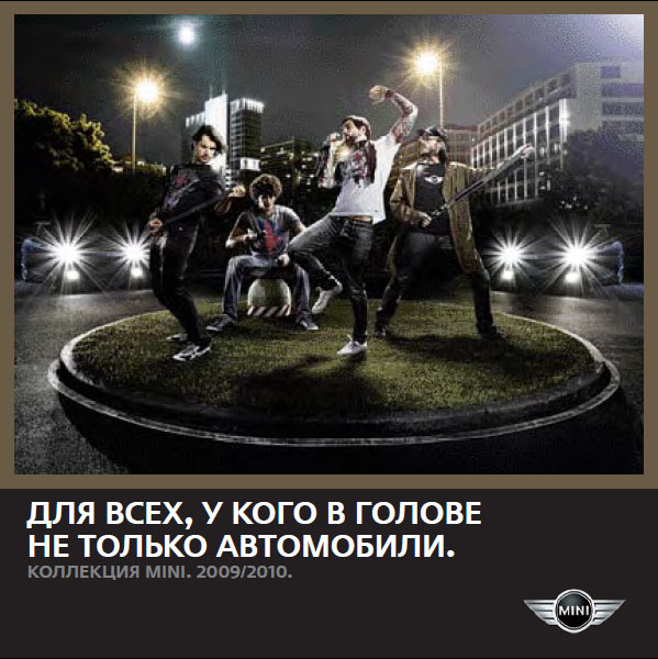 Mini Lifestyle Collection 2009-2010 RUS