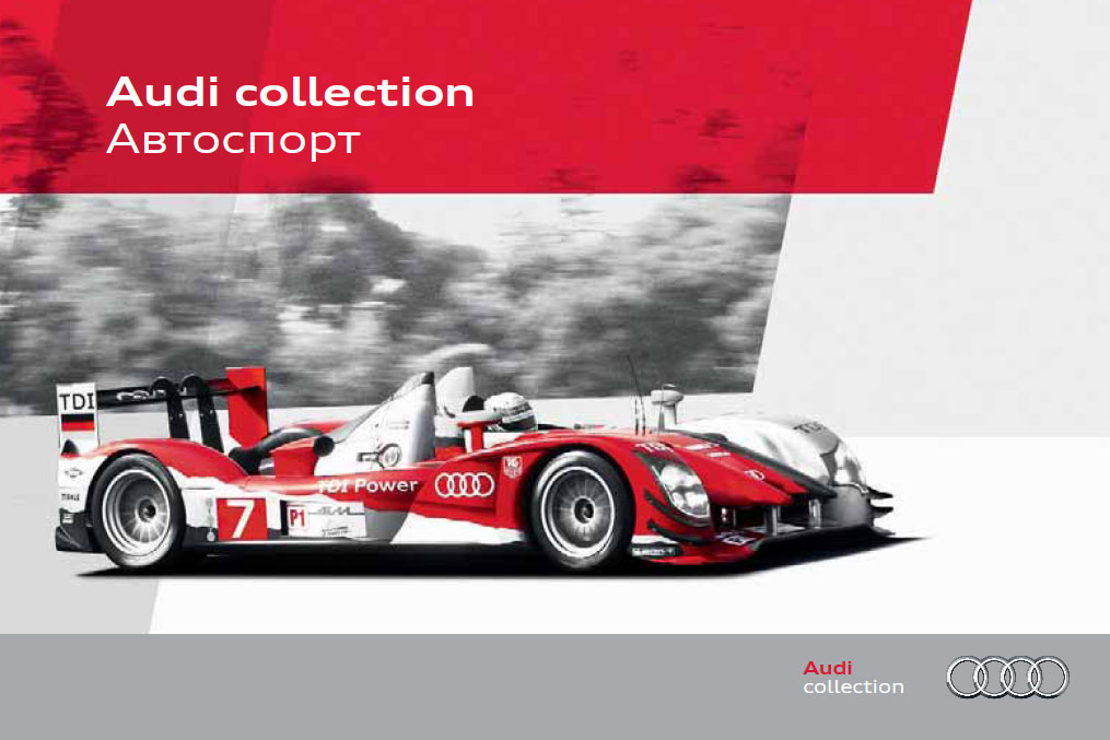 Audi_Collection_Motorsport_2011_RUS