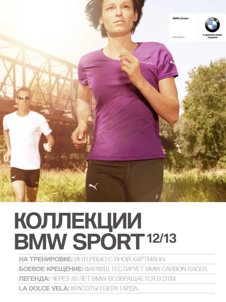 Каталог BMW Sports Collection 2012-2013