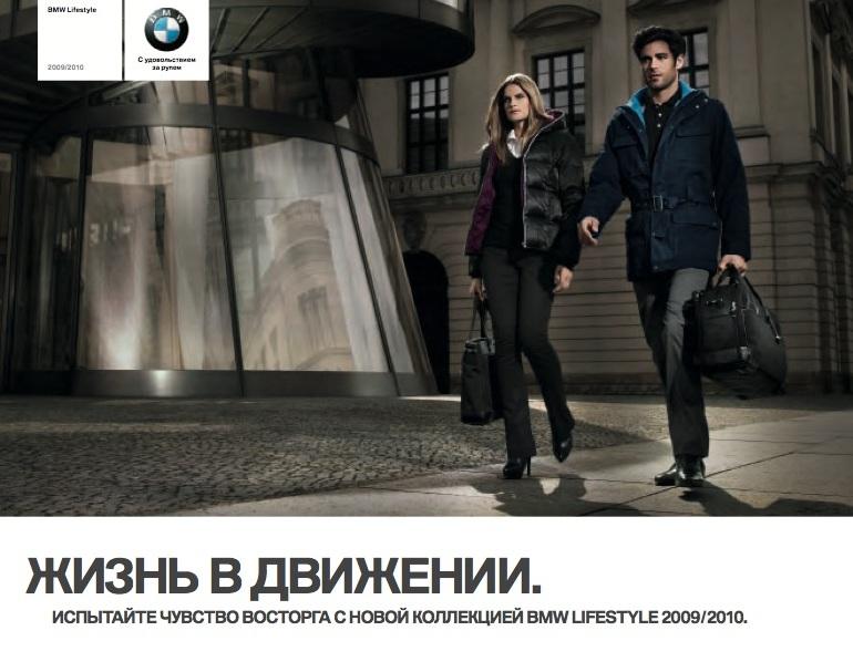 Каталог BMW Lifestyle 2009/2010 Жизнь в движении