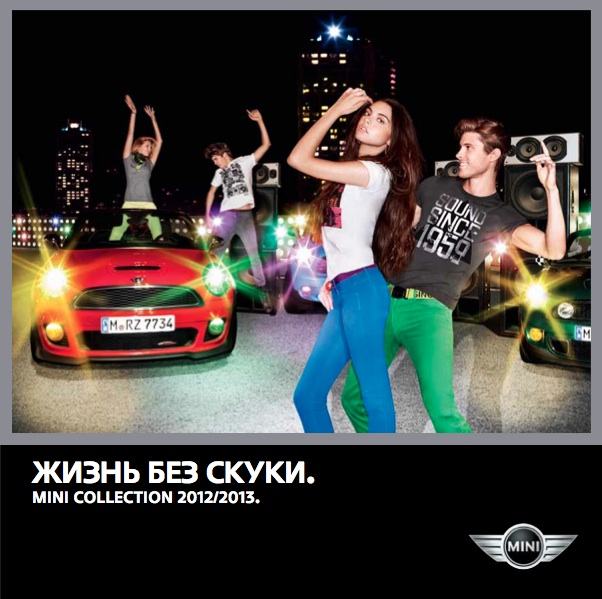 Mini Lifestyle Collection 2012-2013 RUS