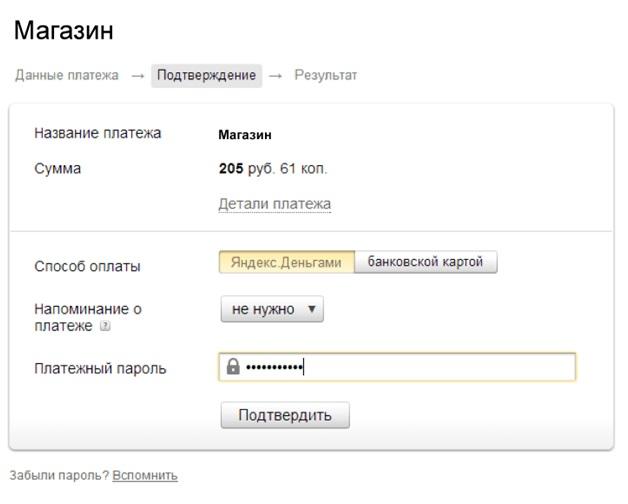 Яндекс.Деньги 2