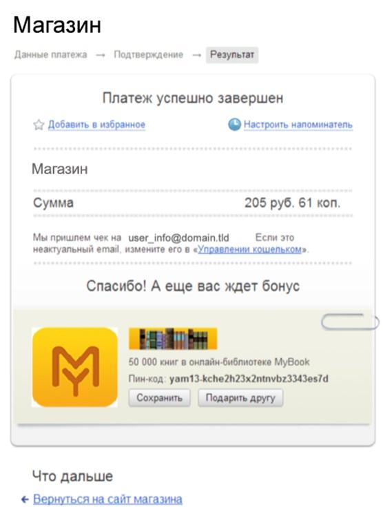 Яндекс. Деньги 3