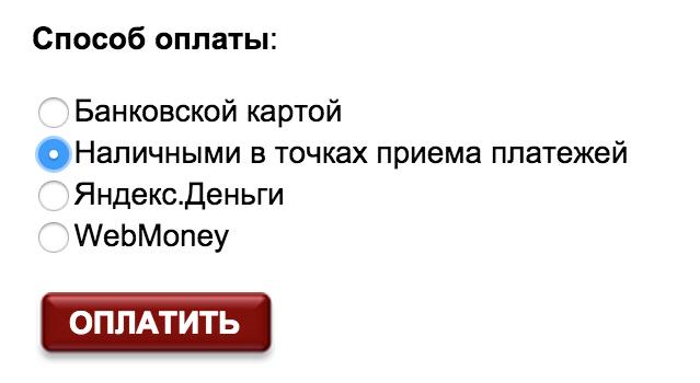 выбор варианта оплаты