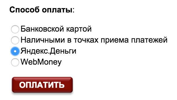 вариант оплаты