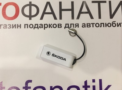 Флешка эконом Skoda Logo Flash Drive USB, 4Gb, White